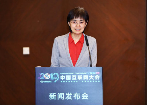第十八届中国互联网大会将于7月在京举行